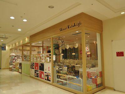Shinzi Katoh Café オペラパーク住道店