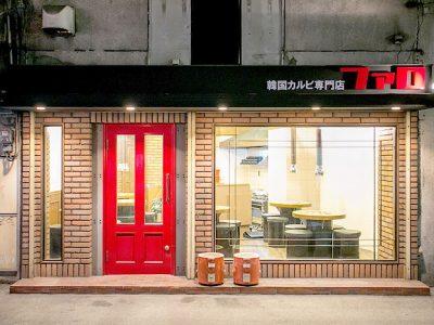 韓国カルビ専門店焼肉 ファロ