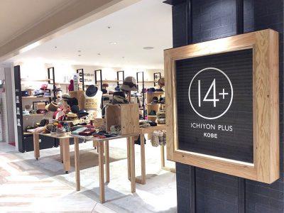 14+ICHIYON PLUS 横浜VIVRE店