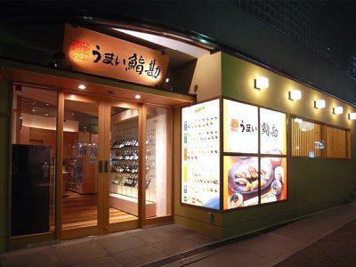 うまい鮨勘 三宮店