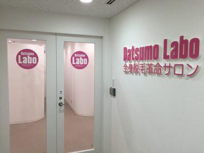 脱毛ラボ名古屋駅前店