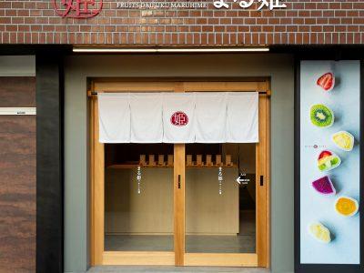 フルーツ大福まる姫 谷町四丁目店