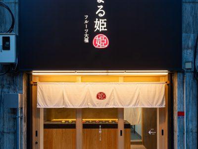 フルーツ大福まる姫 四条烏丸店